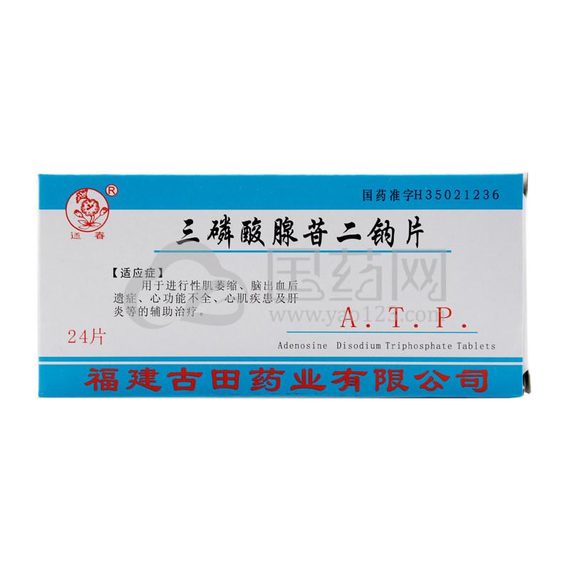 迎春 三磷酸腺苷二钠片 20mg*24片/盒