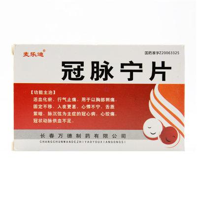 麦乐迪 冠脉宁片 0.35g*45片/盒