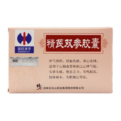 修正 精芪双参胶囊 0.23g*48粒/盒