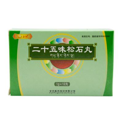 金诃 二十五味松石丸 1g*12丸/盒