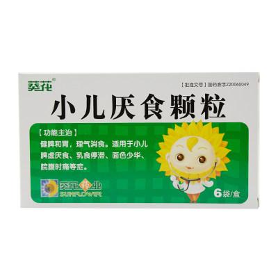葵花 小儿厌食颗粒 4g*6袋/盒