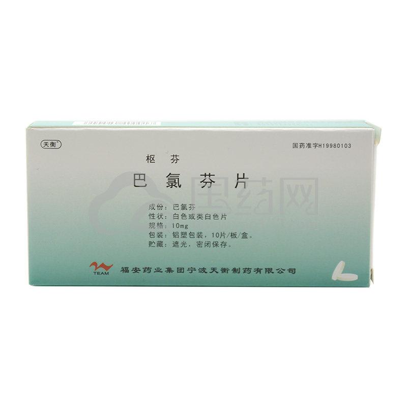 天衡 枢芬 巴氯芬片 10mg*10片/盒