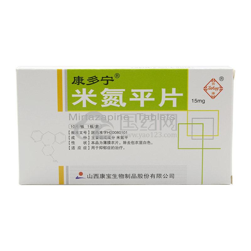 康多宁 米氮平片 15mg*10片/盒