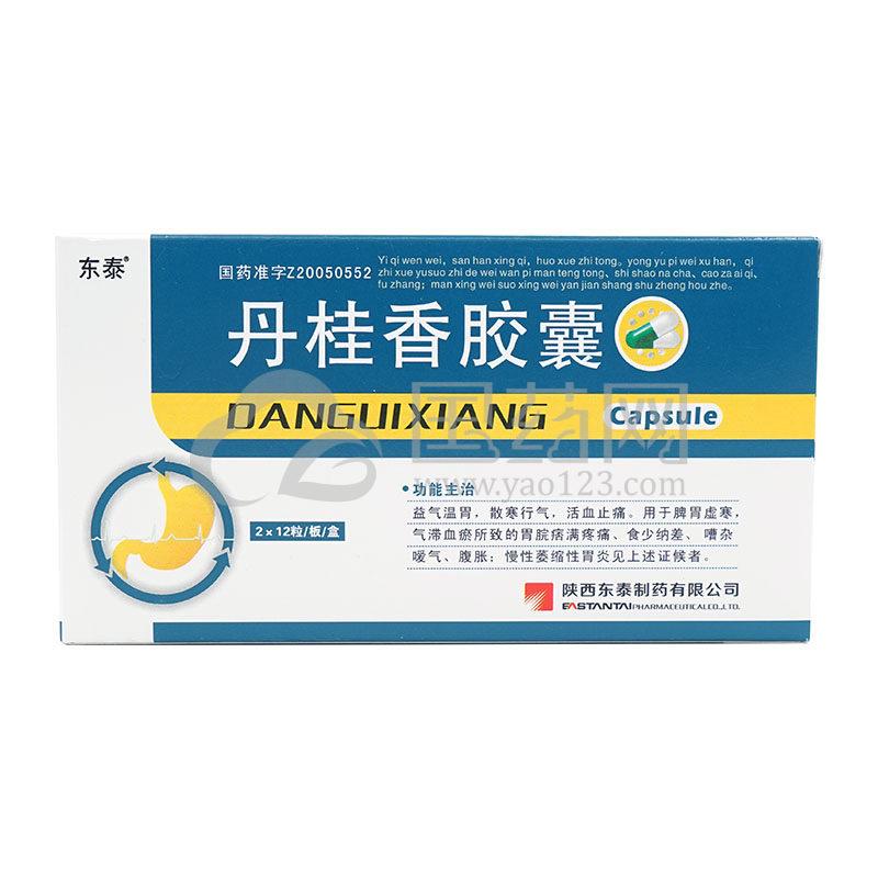 东泰 丹桂香胶囊 0.55g*24粒/盒