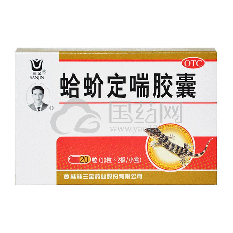 三金 蛤蚧定喘胶囊 0.5g*20S