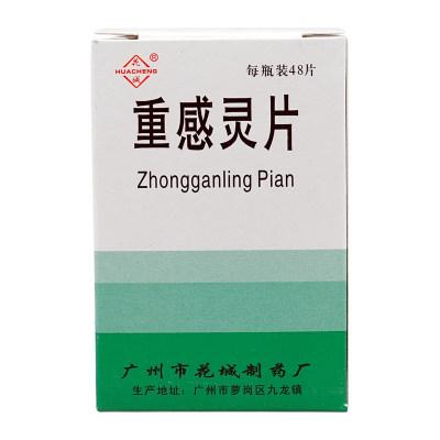 花城 重感灵片 48片*1瓶/盒