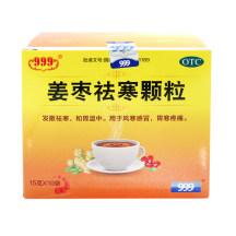 999 姜枣祛寒颗粒 15g*10袋