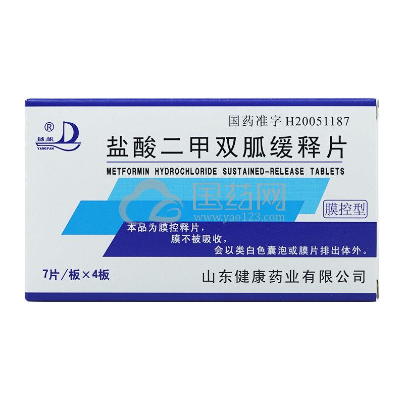 扬帆 盐酸二甲双胍缓释片 0.5g*28片/盒