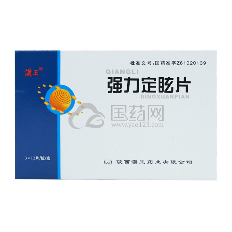 汉王药业 强力定眩片 0.35g*36片/盒