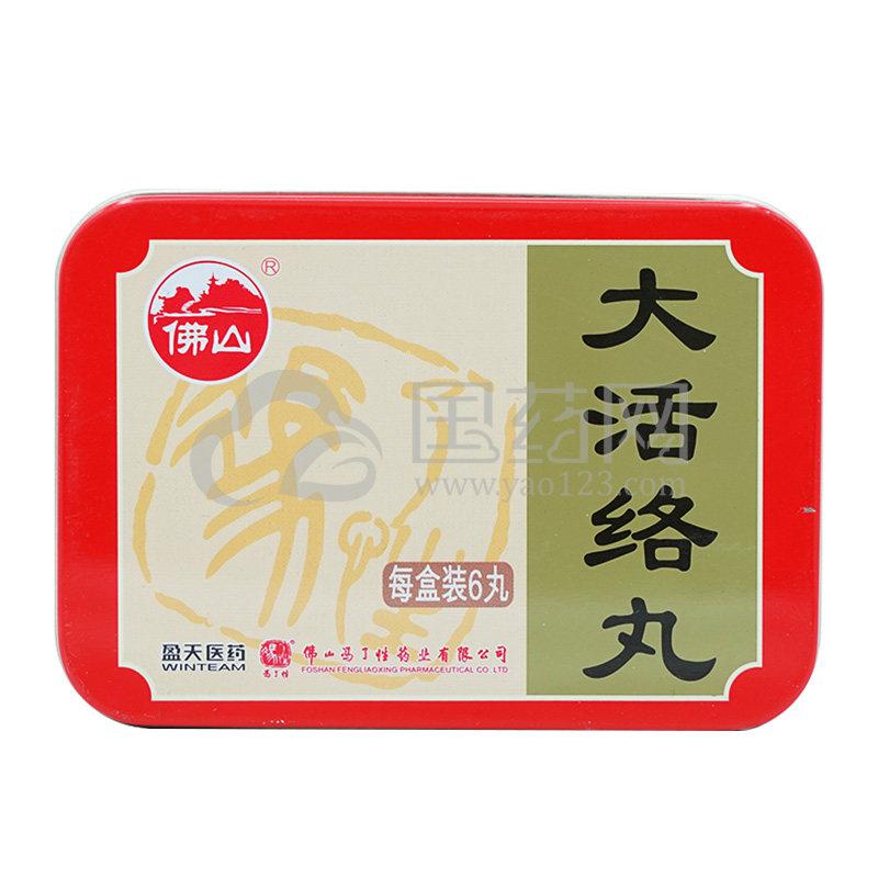 佛山 大活络丸 3.5克*6丸/盒