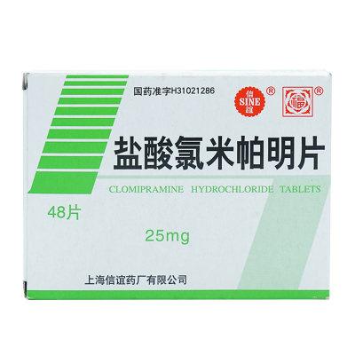 SINE/信谊 盐酸氯米帕明片 25mg*48片/盒