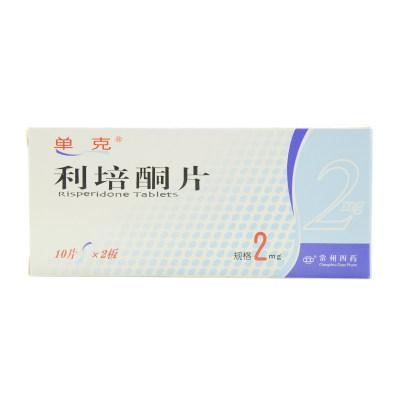 单克 利培酮片 2mg*20片/盒