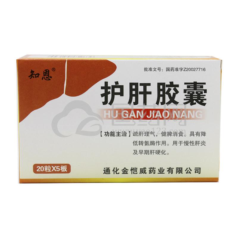 知恩 护肝胶囊 0.35g*100粒/盒