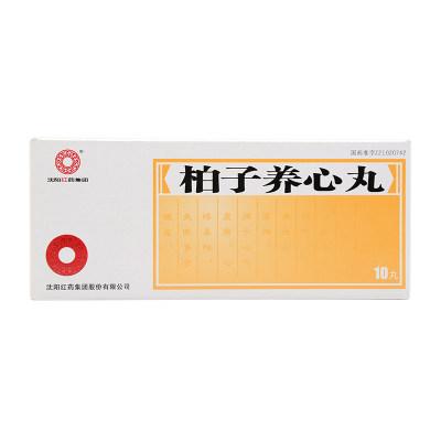 沈阳红药 柏子养心丸 9g*10丸/盒