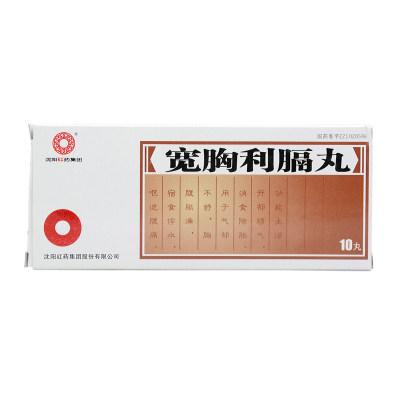 沈阳红药 宽胸利膈丸 10g*10丸/盒