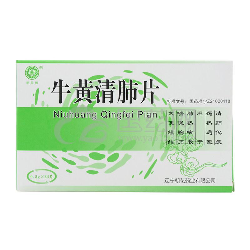 朝花 牛黄清肺片 0.5g*24片/盒
