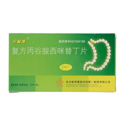 珍稀渭 复方丙谷胺西咪替丁片 24片/盒