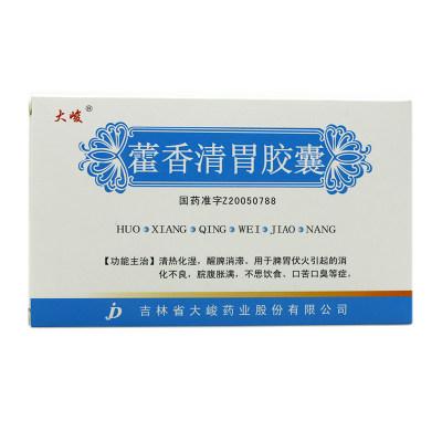 大峻 藿香清胃胶囊 0.32g*20粒/盒