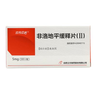 立方立诺 非洛地平缓释片(Ⅱ) 5mg*20片/盒