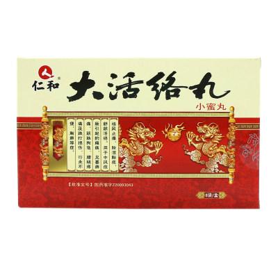 仁和 大活络丸 3g*8袋/盒