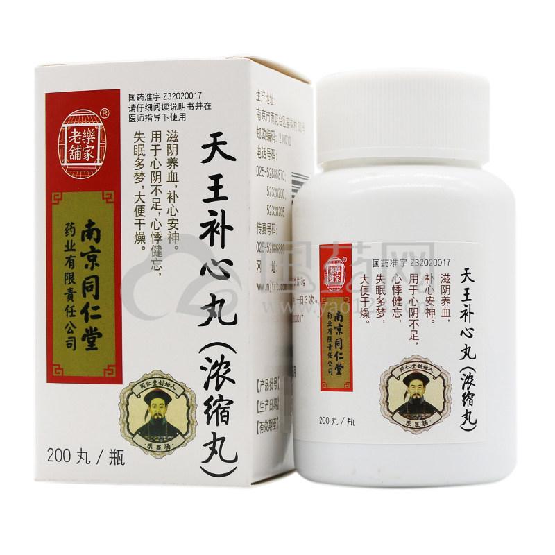 乐家老铺 天王补心丸(浓缩丸) 200丸*1瓶/盒