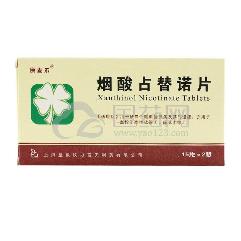 康麦尔 烟酸占替诺片 100mg*30片/盒