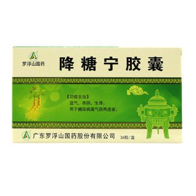 罗浮山 降糖宁胶囊 0.4g*36粒/盒