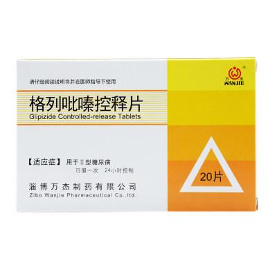 万杰 格列吡嗪控释片 5mg*20片/盒