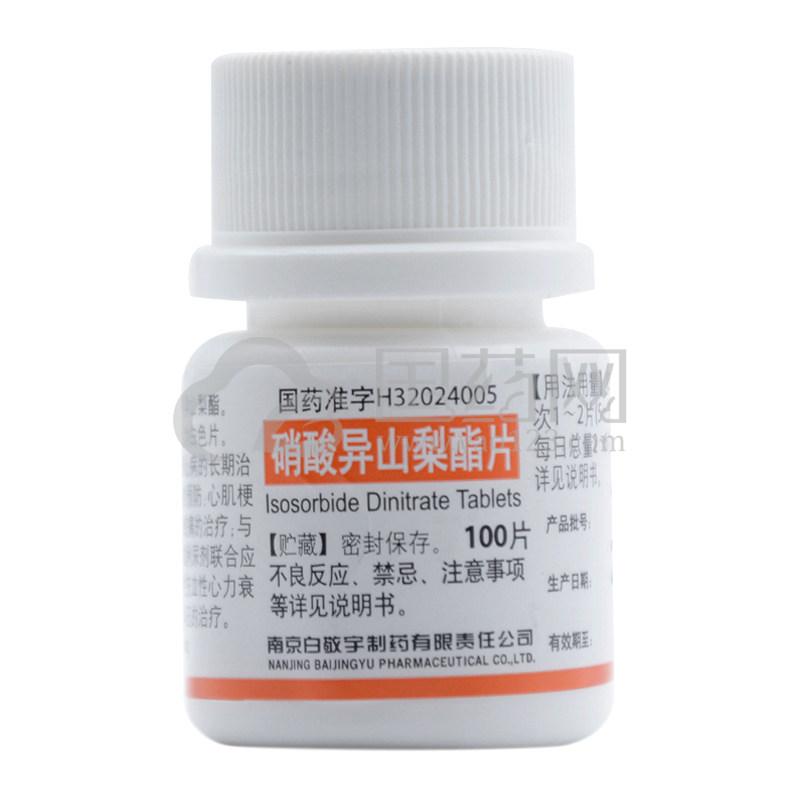 白敬宇 硝酸异山梨酯片 5mg*100片/瓶
