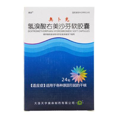奥森 奥卜克 氢溴酸右美沙芬软胶囊 15mg*24粒/盒