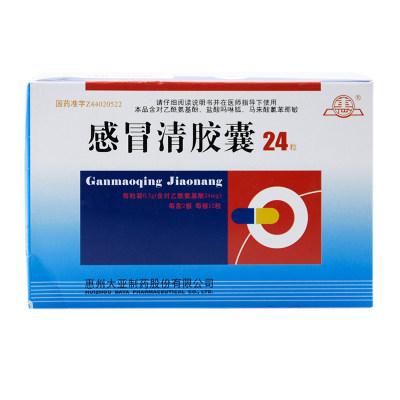 惠 感冒清胶囊 0.5g*24粒/盒