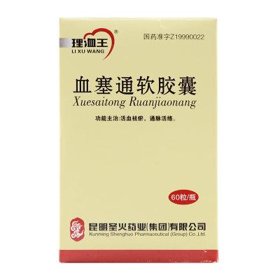 理洫王 血塞通软胶囊 0.33g*60粒*1瓶/盒