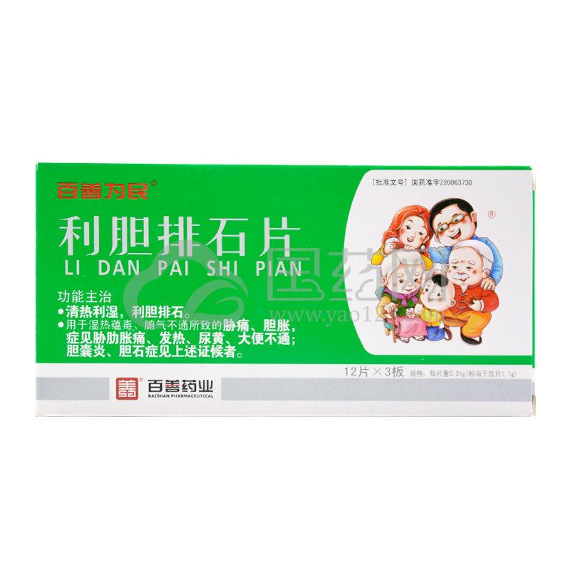 百善为民 利胆排石片 0.31g*36片/盒