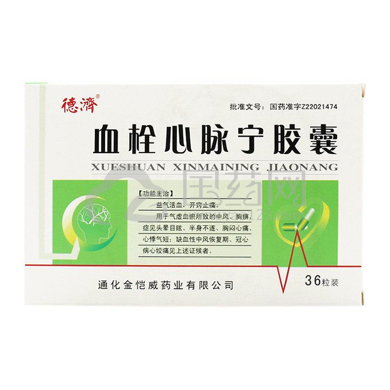 德济 血栓心脉宁胶囊 0.5g*36粒/盒