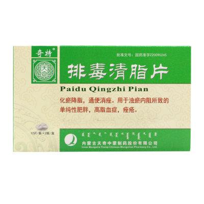 奇特 排毒清脂片 0.35g*24片/盒