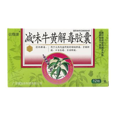 信维康 减味牛黄解毒胶囊 0.4g*12粒/盒
