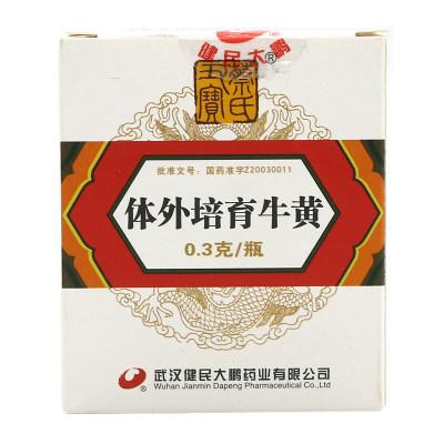 蔡氏丑宝 体外培育牛黄 0.3g*1瓶/盒