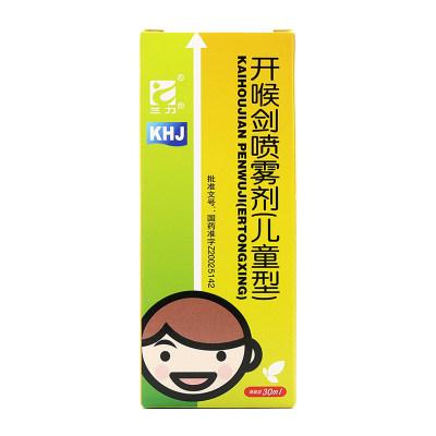 三力 开喉剑喷雾剂(儿童型) 30ml*1瓶/盒