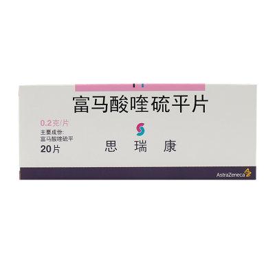 阿斯利康 思瑞康SEROQUEL 富马酸喹硫平片 0.2g*20片/盒