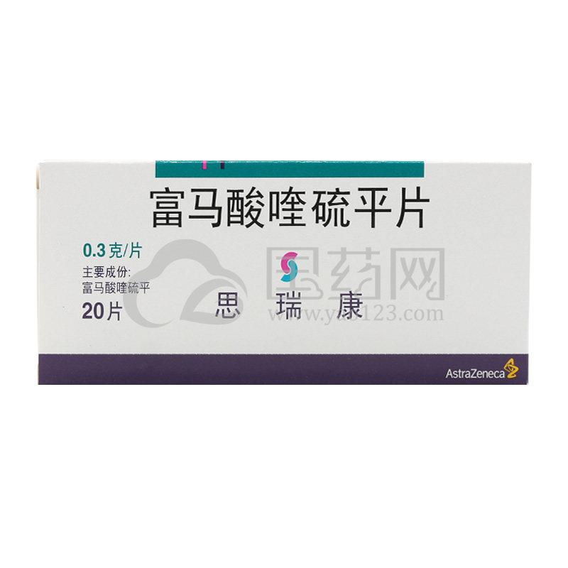 AstraZeneca/阿斯利康 思瑞康 富马酸喹硫平片 0.3g*20片/盒
