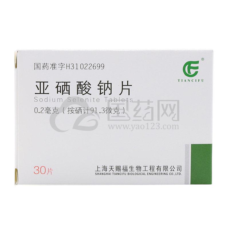 天赐福 亚硒酸钠片 0.2mg*30片/盒