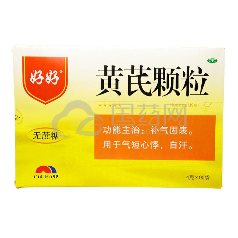 好好 黄芪颗粒 4g*90袋(无糖型)
