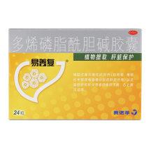 易善复 多烯磷脂酰胆碱胶囊 0.228g*24粒