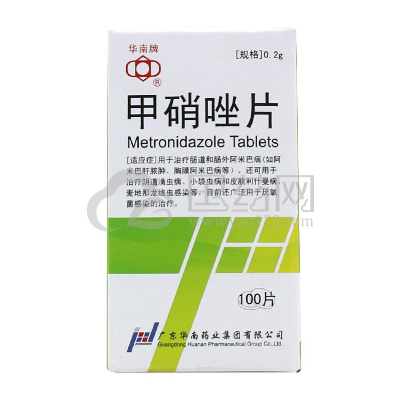 华南牌 甲硝唑片 0.2g*100片/盒