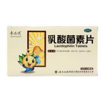 云南白药 乳酸菌素片 0.4g*12T*3板