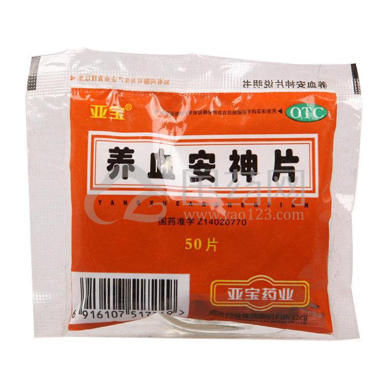 亚宝 养血安神片 0.25g*50片/盒