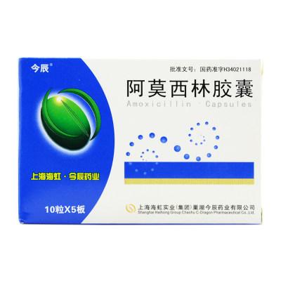 今辰 阿莫西林胶囊 0.25g*50粒/盒