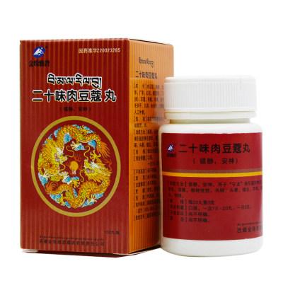 金珠雅砻 二十味肉豆蔻丸 100丸*1瓶/盒