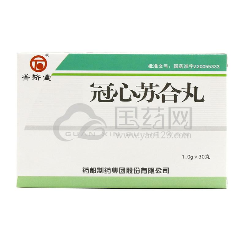 普济堂 冠心苏合丸 1g*30丸/盒
