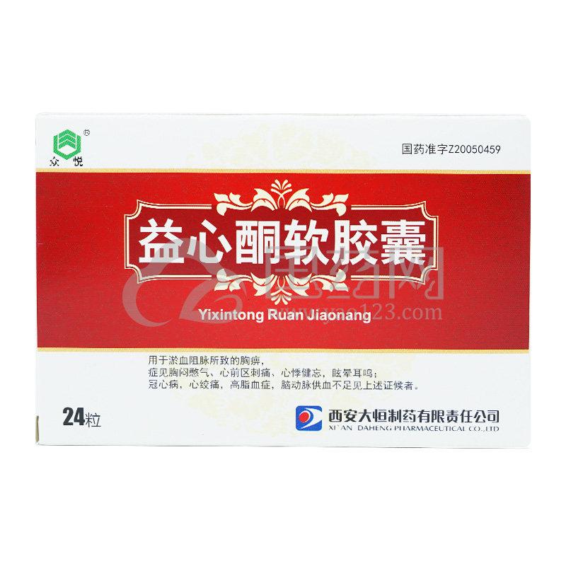 众悦 益心酮软胶囊 0.3g*24粒/盒